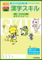14 級別あかねこ中学漢字スキル_表1.jpg