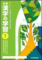 5 漢字の学習1年_表1.jpg