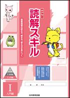 9 あかねこ読解スキルⅠ入門編_表1.jpg