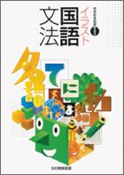 イラスト国語文法|国語生徒用 ... : 中学 漢字 問題 : 中学