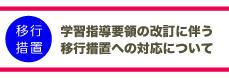 2019移行措置バナーイメージ.jpg