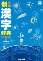 3teiban_kanji.jpg