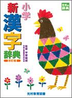 jiten_kanji.jpg