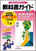 2 教科書ガイド_光村国語1.jpg