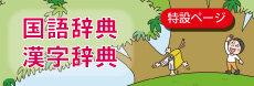 辞典バナー(三訂版).jpg