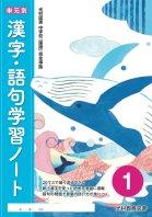 漢字語句・学習ノート.jpg