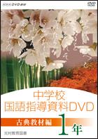 1 中学校指導資料DVD_表1.jpg
