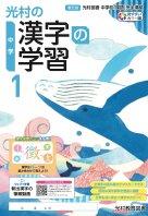 漢字の学習.jpg