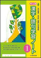 6 漢字語句1.jpg