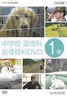 中学道徳指導資料DVD.jpg