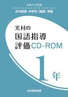 光村の国語指導評価CD-ROM.jpg