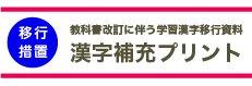 移行措置バナー②.jpg