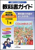 3 教科書ガイド_光村英語1.jpg